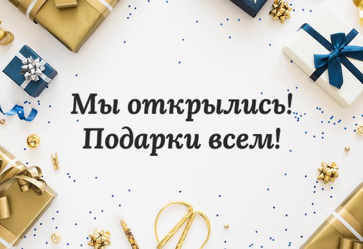 Мы открылись! Подарки всем!