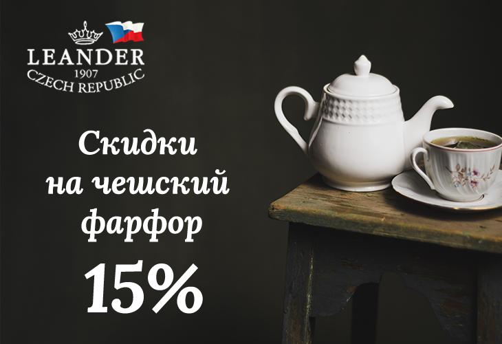 Скидки на чешский фарфор - 15%!!